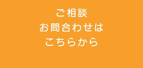 メールでのご相談・お問い合わせ窓口(無料)
